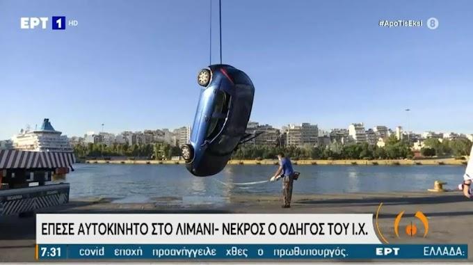 Πειραιά: Έπεσε με το αυτοκίνητο στη θάλασσα - Δεν πρόλαβε να βγει