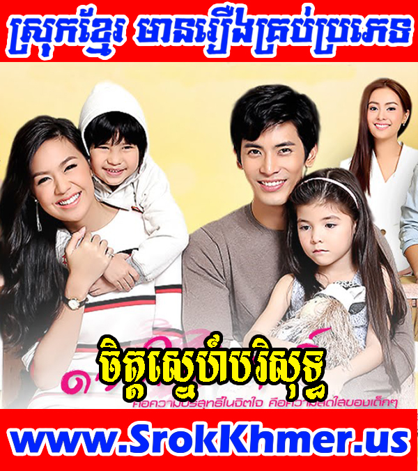 Khmer Movie - Chit Sne Barisoth 24 END - Movie Khmer - Thai Drama