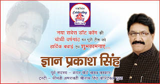 #4thAnniversary : श्रीमती अमरावती श्रीनाथ सिंह चैरिटेबल ट्रस्ट के ट्रस्टी एवं कयर बोर्ड भारत सरकार के पूर्व सदस्य ज्ञानप्रकाश सिंह की तरफ से नया सबेरा परिवार को चौथी वर्षगांठ पर हार्दिक शुभकामनाएं