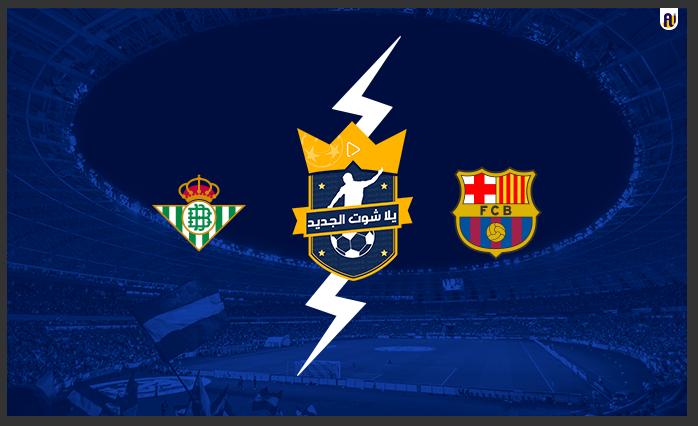 نتيجة مباراة برشلونة وريال بيتيس اليوم 7 / نوفمبر / 2020 في الدوري الإسباني