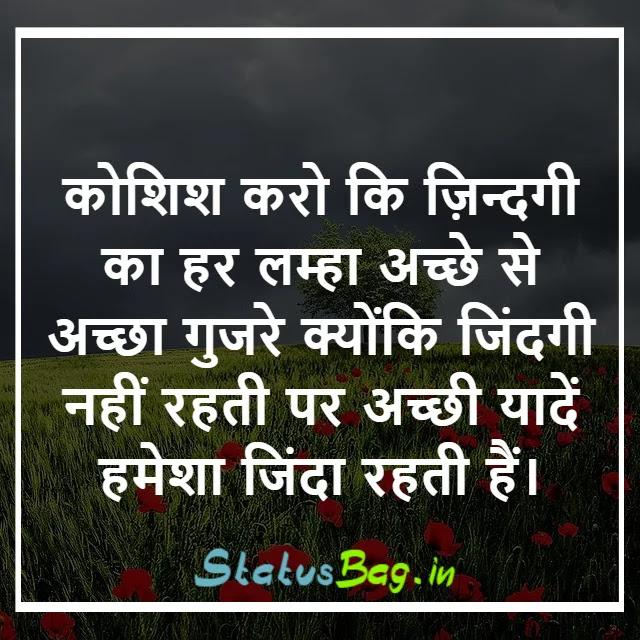 Zindagi Status In Hindi Download