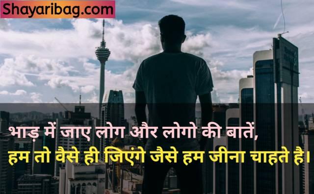 Attitude Shayari In Hindi For Boy 2021