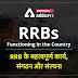 RRBs Functioning in the Country 2021 : RRB के महत्वपूर्ण कार्य और संरचना