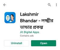 Lakshmir Bhandar Prakalpa app, Application form