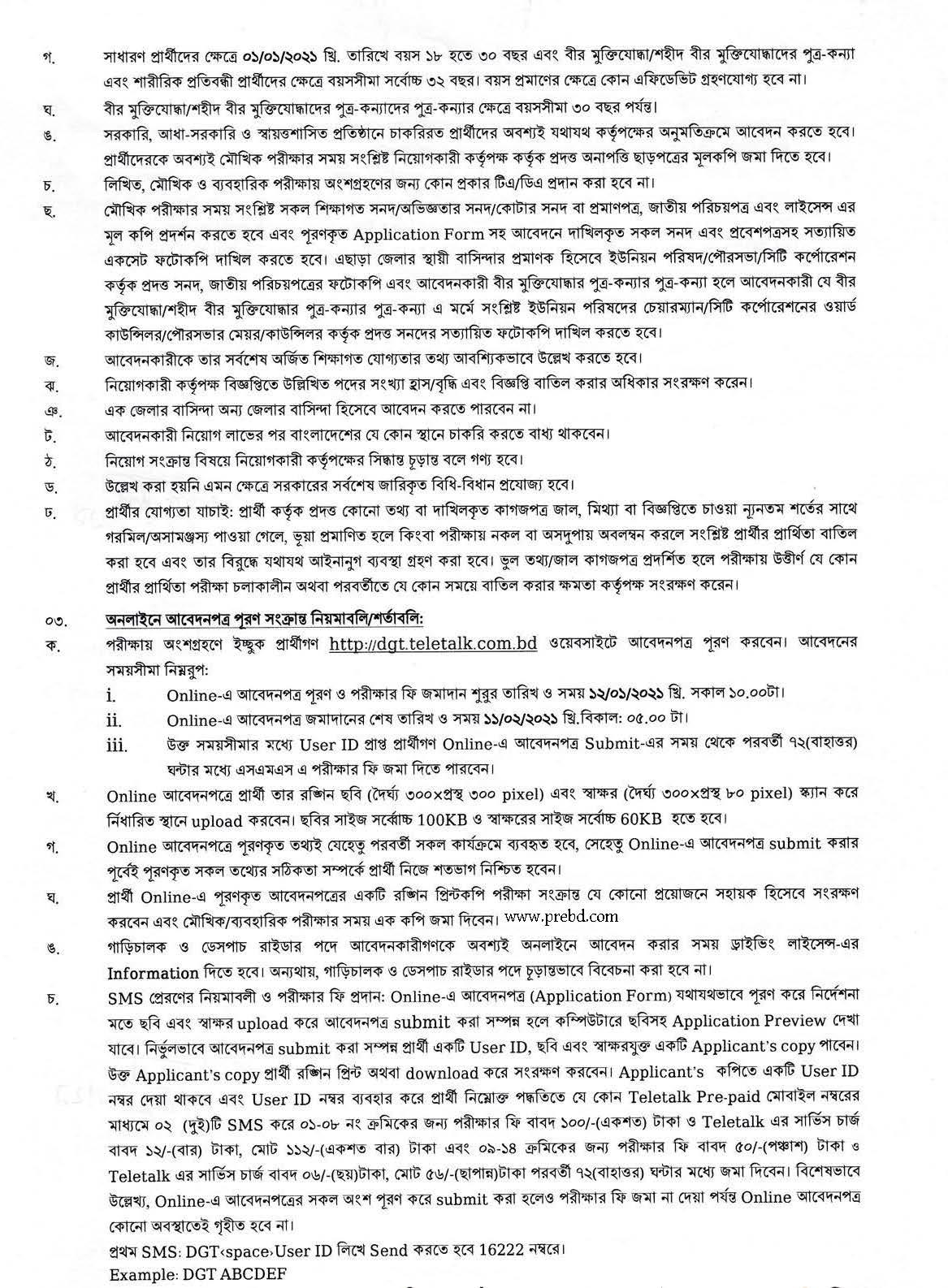 ৭০৯ পদে জনপ্রশাসন মন্ত্রণালয়ের অধীনে সরকারী যানবাহন অধিদপ্তর এ নিয়োগ বিজ্ঞপ্তি ২০২১ | www.dgt.gov.bd Job Circular 2021