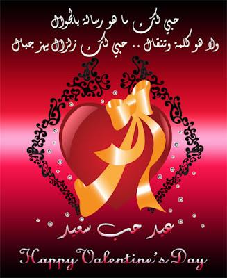 رسائل فلانتين بالصور جميلة عيد حب سعيد 4
