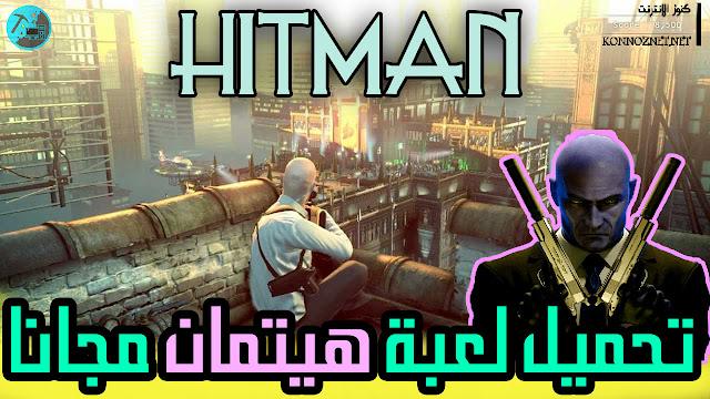 تحميل لعبة هيت مان hitman  من ميديا فاير للكمبيوتر