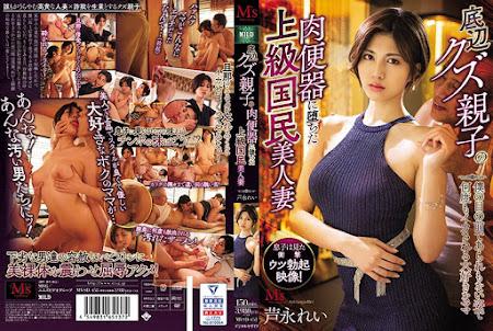 MVSD-458 | 中文字幕 – 墮落成社會底層親子肉便器的上級國民美人妻 蘆永麗