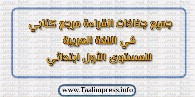 جميع جذاذات القراءة مرجع كتابي في اللغة العربية للمستوى الأول ابتدائي