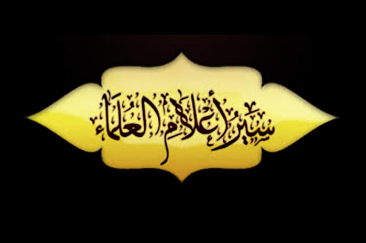 Siyar A'lam An-Nubala`, Kitab Biografi Para Tokoh Islam Terlengkap