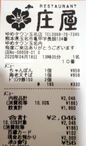 庄屋 ゆめタウン玉名店 2020/4/18 飲食のレシート