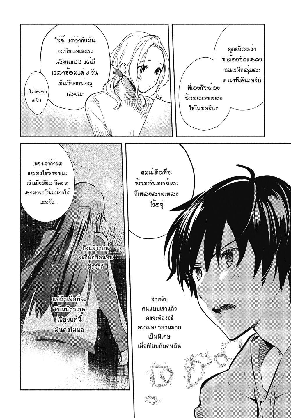 อ่านการ์ตูน Tell Me How to Forget About You ตอนที่ 6 หน้าที่ 2