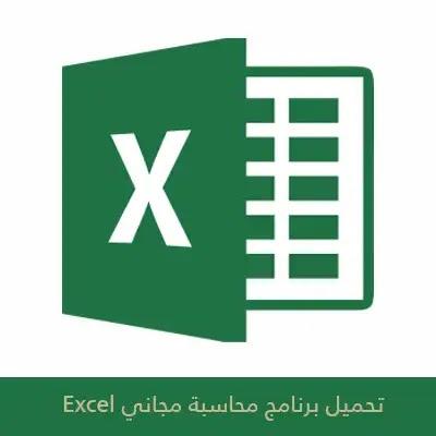 تحميل برنامج محاسبة مجاني Excel
