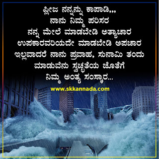 Nature Parisara Poem Kavanagalu Quotes in Kannada