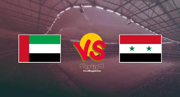 نتيجة مباراة سوريا والامارات اليوم 7 سبتمبر 2021 في تصفيات آسيا المؤهلة لكأس العالم 2022
