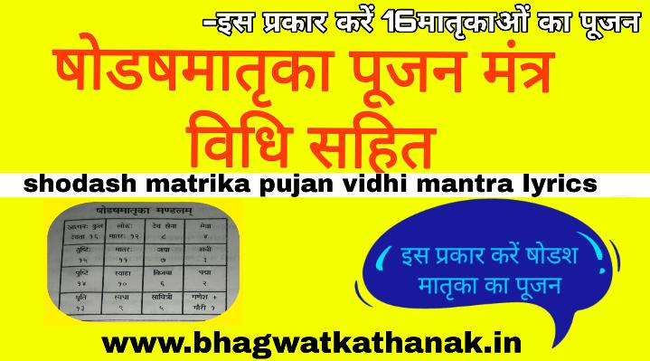 षोडषमातृका पूजन मंत्र विधि सहित/shodash matrika pujan vidhi mantra lyrics