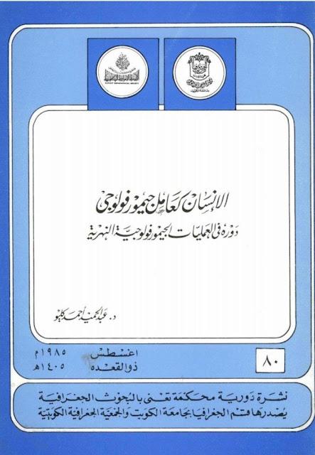 الانسان كعامل جيمورفولوجي ، دورة في العمليات الجيمورفولوجية النهرية  - عبد الحميد احمد كليو