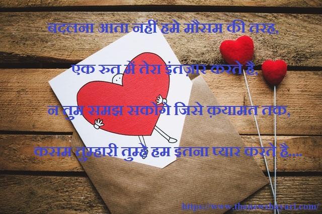 Valentines Day Shayari For GF