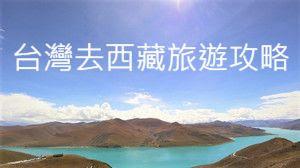 台灣去西藏旅遊攻略