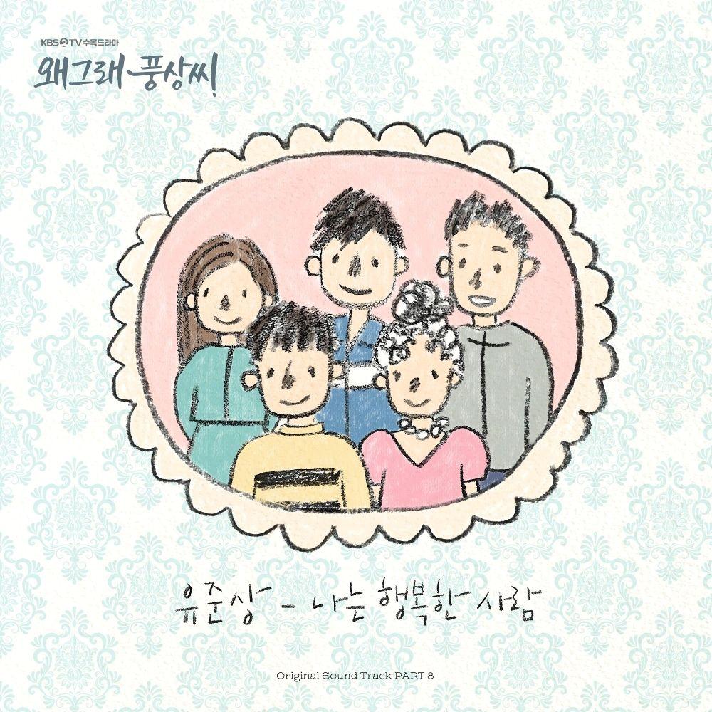 Yoo Jun Sang – Liver or Die OST Part.8