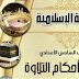 ملزمة التربية الأسلامية للصف السادس الأعدادي 2017 ( أحكام التلاوة فقط )
