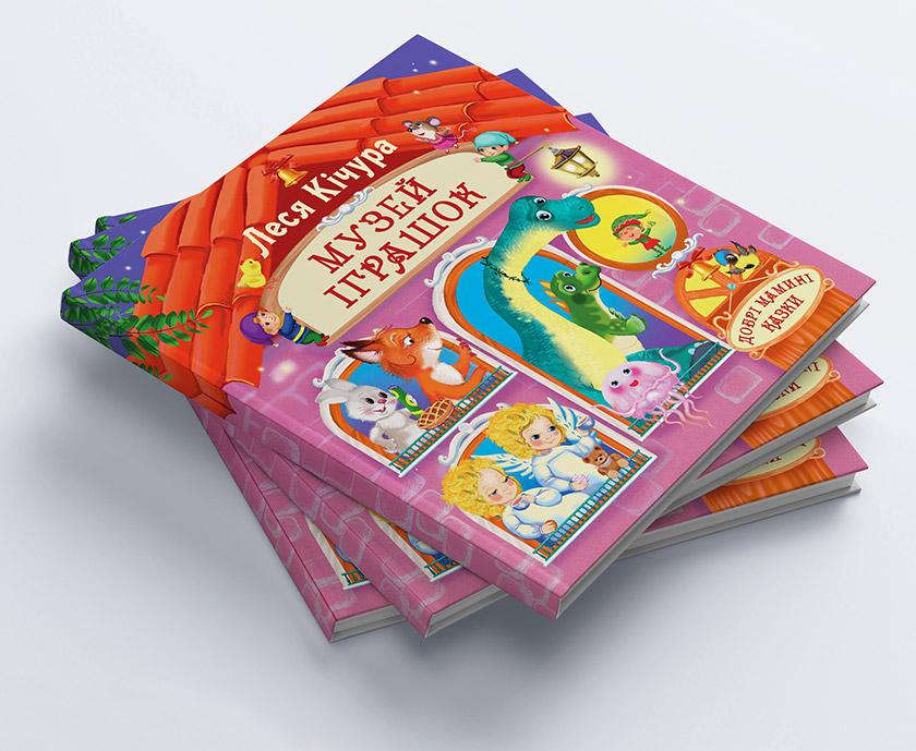Нова книжка Лесі Кічури «Музей іграшок» уже чекає на свого читача