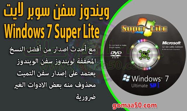 ويندوز سفن سوبر لايت | Windows 7 Super Lite x86 | يونيو 2019