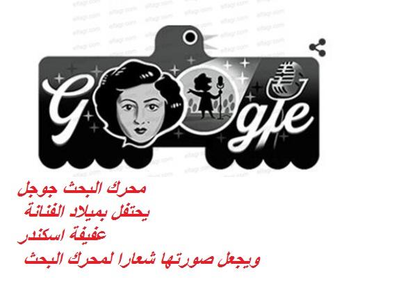 احتفال شركة جوجل  بالذكرى الـ 98 لميلاد المطربة العراقية عفيفة إسكندر