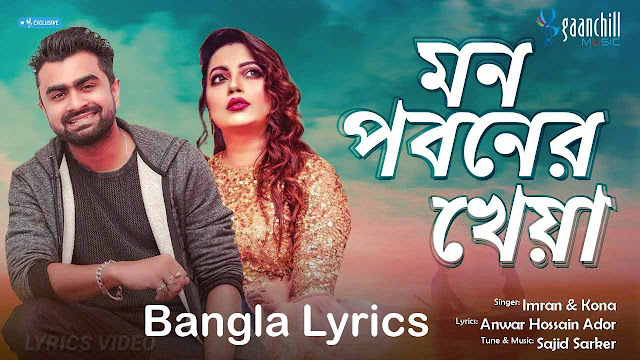 Mon Poboner Kheya Bangla Lyrics (মন পবনের খেয়া) Imran Mahmudul and Kona
