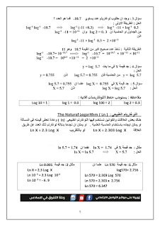 ملزمة جابر الكيمياء للأستاذ جابر اليوسف للصف السادس العلمي الفرعين الأحيائي و التطبيقي