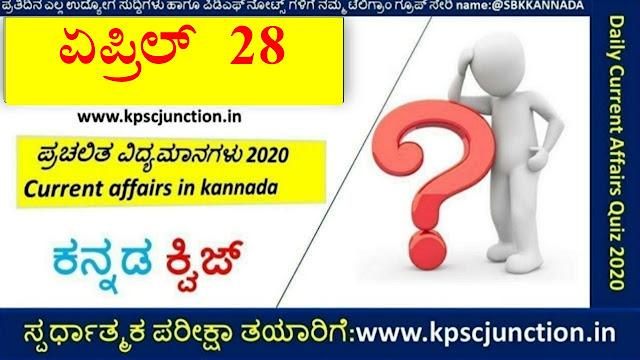 SBK KANNADA DAILY CURRENT AFFAIRS QUIZ APRIL 28 2021