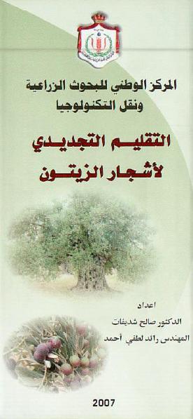 كتيب : التقليم التجديدي لأشجار الزيتون