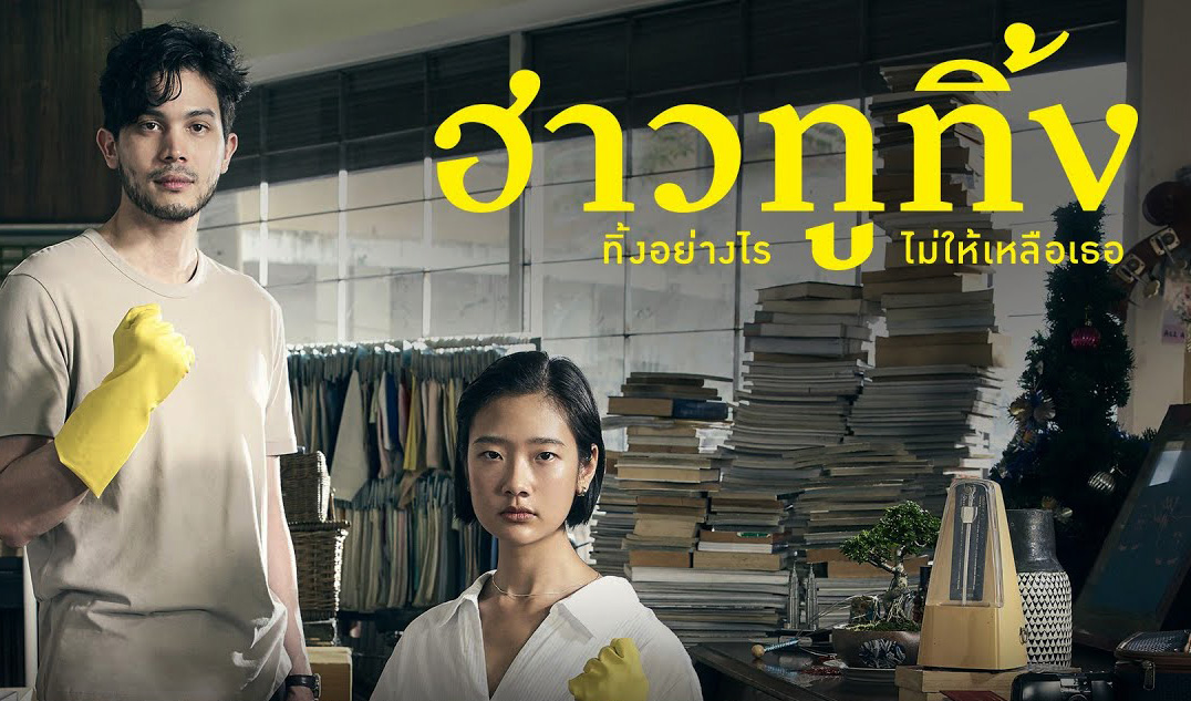 good thai movie to watch