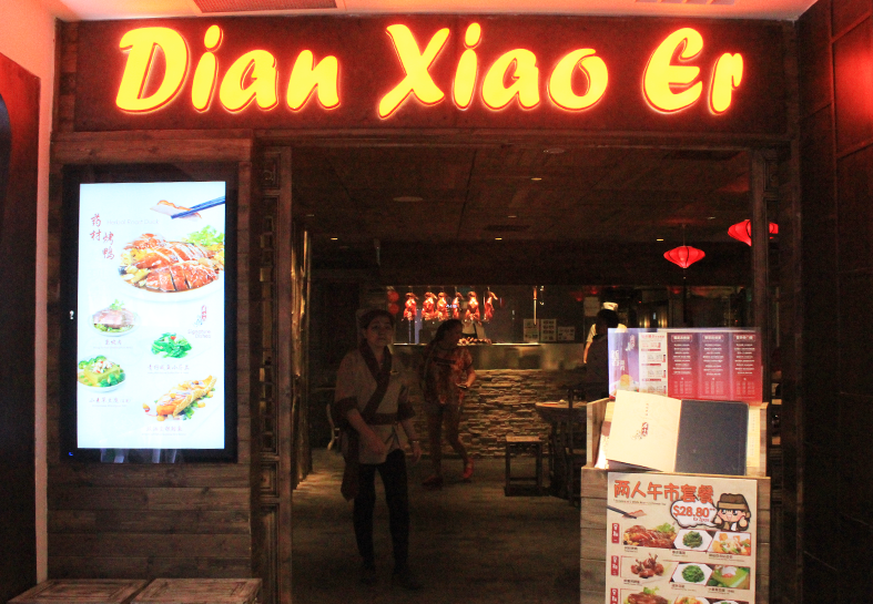 Dian Xiao Er Chinese New Year 2015 Menu - Lunar New Year blessings!