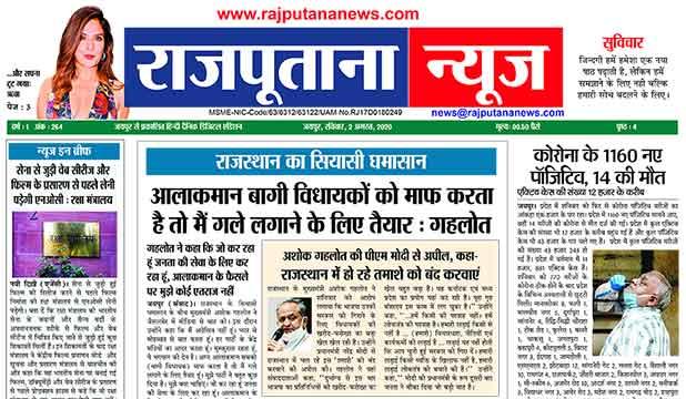 Rajputana News daily epaper 2 August 2020 Rajasthan Newspaper