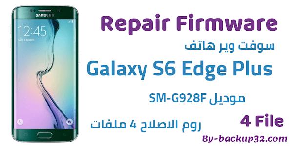 سوفت وير هاتف Galaxy S6 Edge Plus موديل SM-G928F روم الاصلاح 4 ملفات تحميل مباشر
