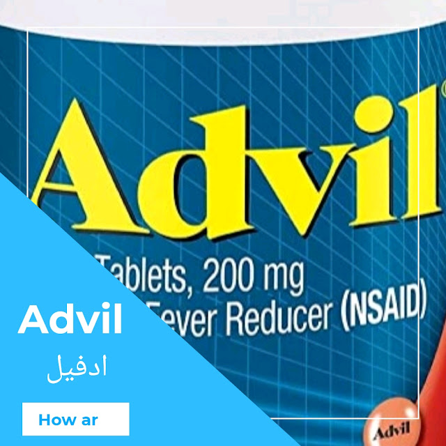 ادفيل Advil