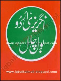 Learn English in Urdu Conversation