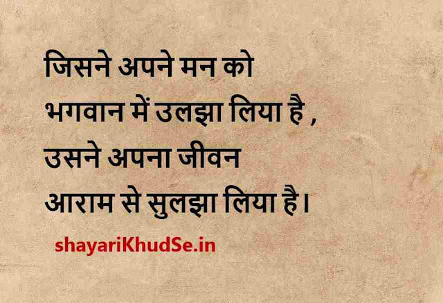 motivational quotes in hindi for students pic, motivational quotes in hindi on success pic, motivational quotes in hindi photo