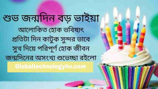জন্মদিনের শুভেচ্ছা: শুভ জন্মদিন ভাই ও বন্ধুর জন্য স্ট্যাটাস কালেকশন 2021