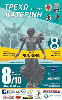 Τρέχω για την Κατερίνη: Μετράμε αντίστροφα για τη μεγάλη αθλητική γιορτή. 1400 ΣΥΜΜΕΤΟΧΕΣ ΕΩΣ ΣΗΜΕΡΑ – ΟΙ ΕΓΓΡΑΦΕΣ ΣΥΝΕΧΙΖΟΝΤΑΙ.