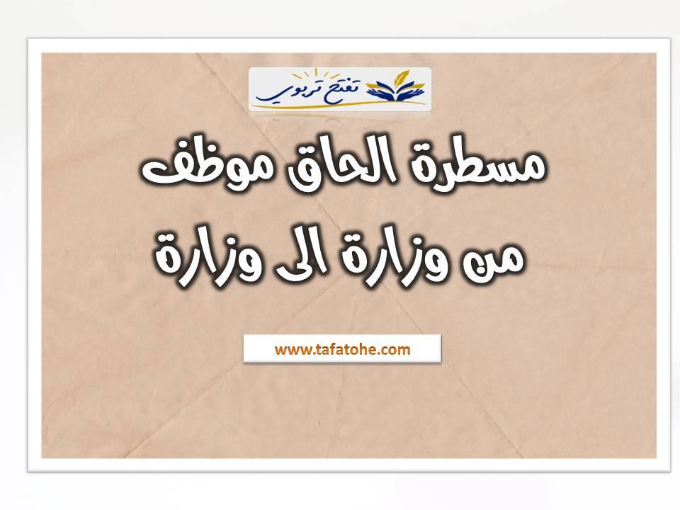 مسطرة الحاق موظف من وزارة الى وزارة