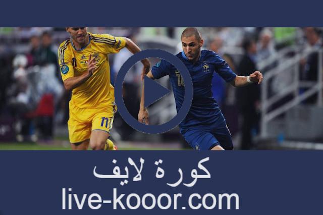 مباراة السويد وفرنسا بث مباشر