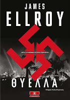 https://www.culture21century.gr/2020/02/thyella-toy-james-ellroy-book-review.html