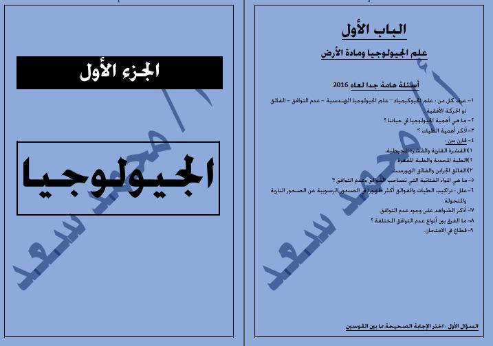 عاجل للصف الثالث الثانوى اهم وافضل مراجعة مادة الجولوجيا 2016 بتاريخ اليوم للجولوجى محمد سعد