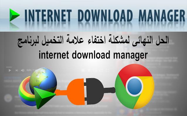 حل مشكلة اختفاء علامت التحميل internet download manager