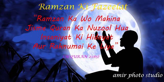 Ramzan Kareem Ki Fazeelat  Aur Rozedar Ko Milne Wala Inaam