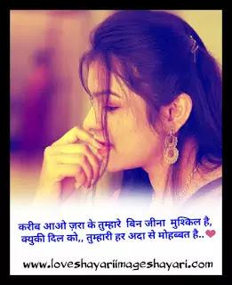 Romantic broken heart mohabbat Shayari and quotes in hindi.