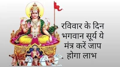 Surya Mantra