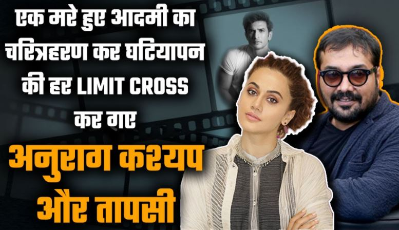 Anurag Kashyap and Taapsee Pannu take the lead in slandering Sushant image